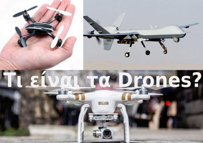 ti-einai-ta-drone